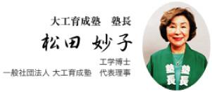 大工育成塾塾長松田妙子