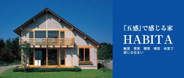 五感で感じる家「HABITA」
