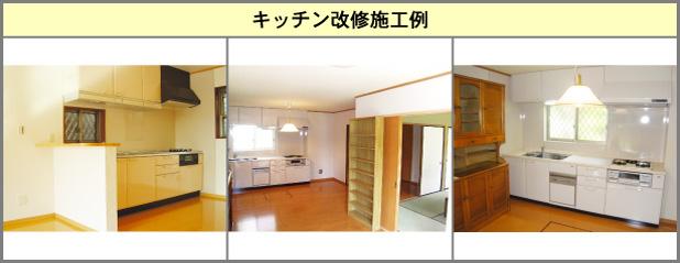 キッチン改修施工例