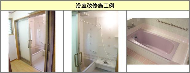 浴室改修施工例