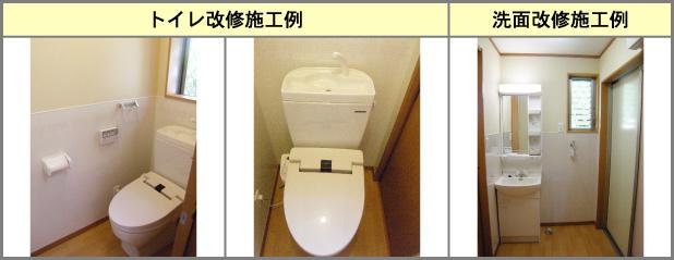 トイレ・洗面改修施工例