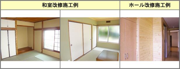 和室・ホール改修施工例