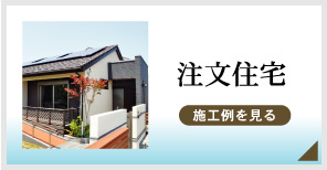注文住宅の施工例