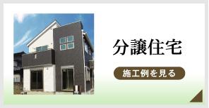 分譲住宅の施工例