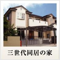 三世代同居の家
