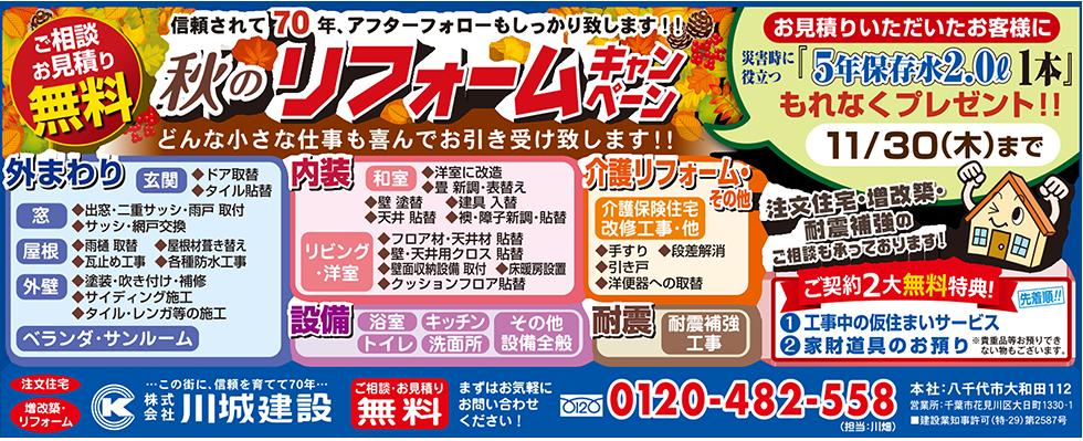 地域生活情報紙UKIUKI(2017年10月20日号)