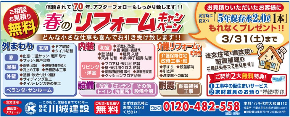 地域生活情報紙UKIUKI(2018年2月16日号)