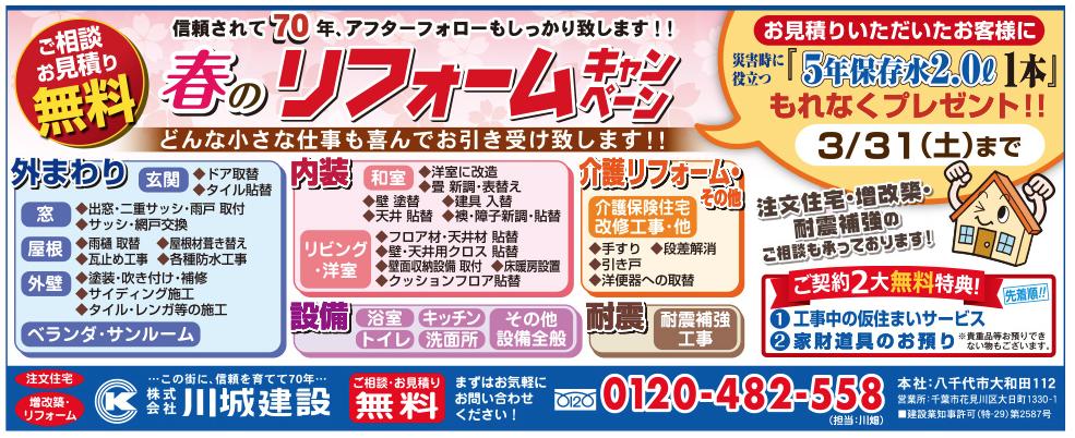 地域生活情報紙UKIUKI(2018年3月16日号)