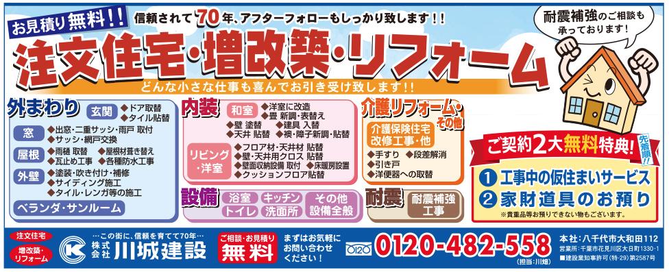 地域生活情報紙UKIUKI(2018年4月20日号)