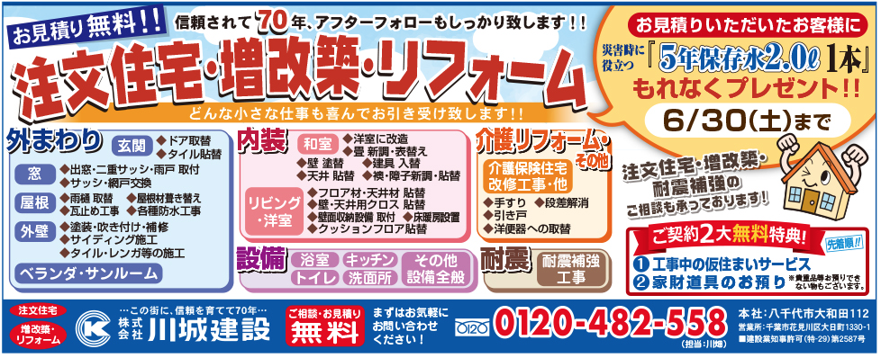 地域生活情報紙UKIUKI(2018年5月18日号)