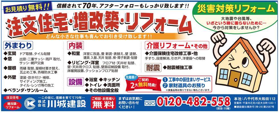 地域生活情報紙UKIUKI(2018年7月20日号)