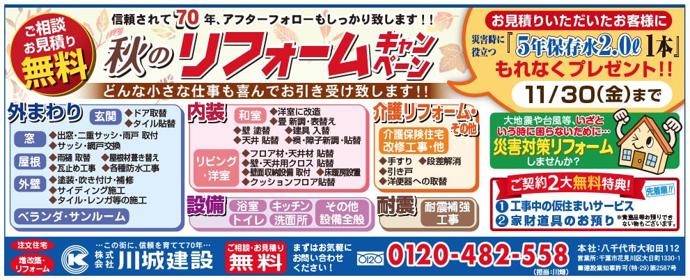 地域生活情報紙UKIUKI(2018年10月19日号)