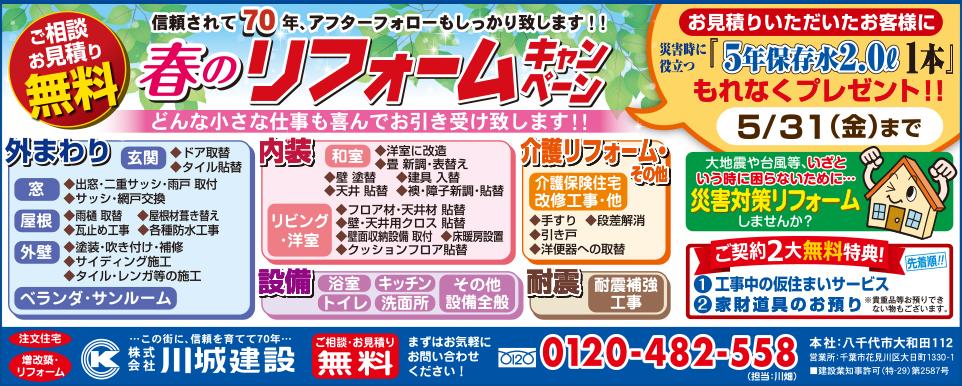 地域生活情報紙UKIUKI(2019年5月17日号)